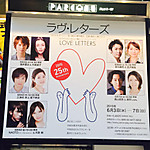PARCO劇場看板