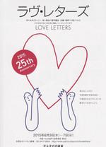 LOVE LETTERS表